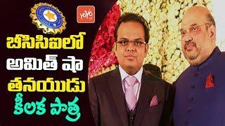 Amit Shah's son Jay Shah Set to be BCCI Secretary   Sourav Ganguly   Indian Cricket   YOYOTV Channel