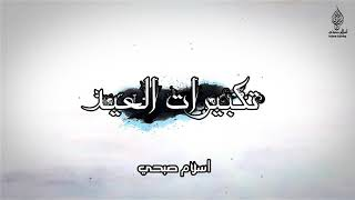 تكبيرات العيد | اسلام صبحي | عيد مبارك ❤