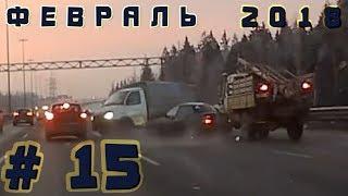 Подборка ДТП Февраль 2018 #15/ Car crash compilation February 2018 #15