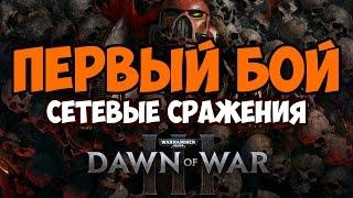 Первый Бой - Dawn of War 3 ночной стрим - Сетевые Сражения #1