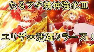 【マギレコ】たるマギ精神強化紹介ミラーズⅢ無限の可能性エリザ!マギアレコード
