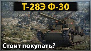 Новая Имба! - Т-28Э Ф-30 - Стоит ли покупать?