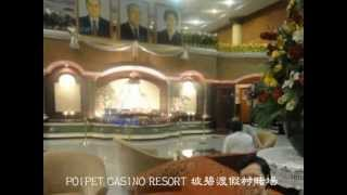 食住的柬埔寨 波別Poipet 鑽石城賭場大酒店