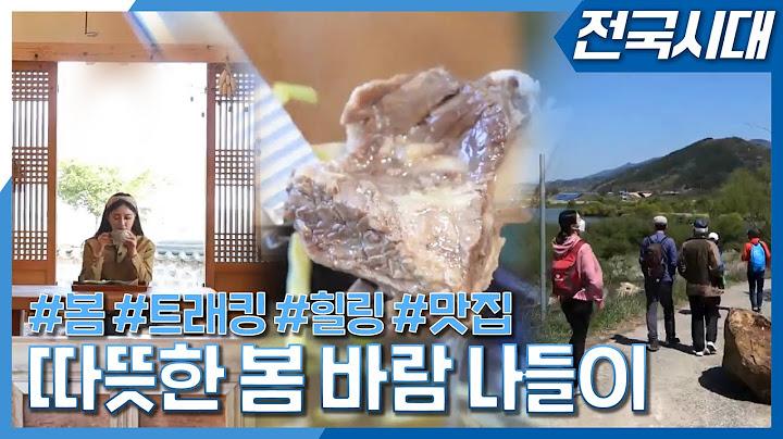 [전국시대] 전주MBC 2021년 05월 03일