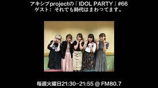 【それまる】20180710 アキシブprojectの「IDOL PARTY!」#66 ゲスト:それでも時代はまわってます。西沢美音 / 間中芽衣 小川すみれ 動画 13