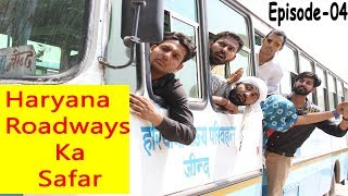 हरियाणा रोडवेज का सफर || Ep-04 || Haryana Roadways || Haryanvi Comedy || Swadu Staff Films