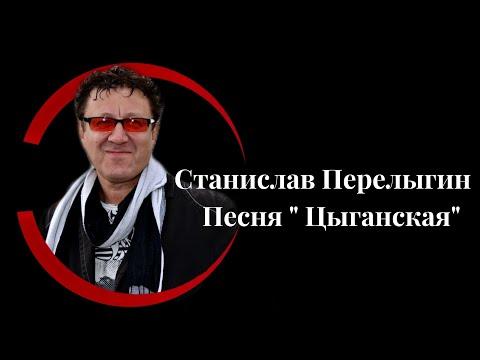 """СТАНИСЛАВ ПЕРЕЛЫГИН песня """"ЦЫГАНСКАЯ"""""""
