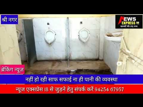 श्रीनगर के महिला सार्वजनिक शौचालय की स्थिति बद से बदतर गंदगी और बदबू से आमजन परेशान