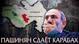 Пашинян готов Сдать Нагорный Карабах?