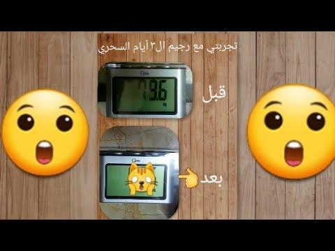 رجيم ال٣ أيام السحري لسالي فؤاد 😲..شوفو رأيي فيه ف صندوق الوصف👇👇👇