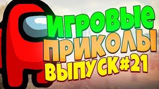 😄ИГРОВЫЕ ПРИКОЛЫ №66 18 Best Game Coub  Приколы из игр