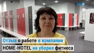 Отзыв о работе в компании HOME-HOTEL Sp. z o. o. на уборке фитнеса в Польше, г. Вроцлав.