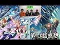 マクロスΔ(デルタ) 第11話 感想 BTUアニメラボ の動画、YouTube動画。