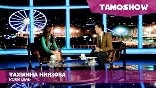 Тахмина Ниязова - Рохи шаб / Tahmina Niyazova - Rohi Shab (2016)