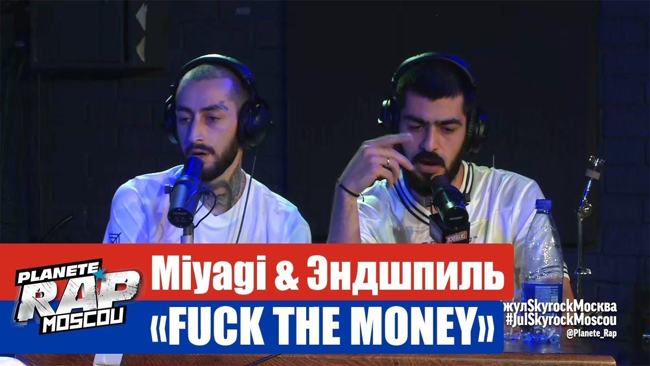 "Miyagi & Эндшпиль ""Fuck the money"" #PlanèteRap"