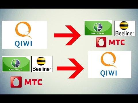 Как перевести деньги с телефона на Qiwi и наоборот