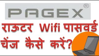 How to change wifi password of Pagex router in Hindi