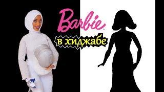 БАРБИ в ХИДЖАБЕ / ОБЗОР КУКЛЫ / фехтовальщица Ибтихадж Мухаммад /Barbie