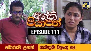 Agni Piyapath Episode 111 || අග්නි පියාපත් || 13th January 2021 Thumbnail