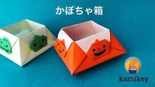 伝承折り紙「つのこうばこ」をアレンジして、四面にかぼちゃが付いてい...