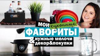 МОИ КУХОННЫЕ ФАВОРИТЫ, маст хевы на кухне, нужные мелочи, декор, покупки | Little Lily