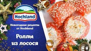 Новогодние рецепты от Hochland. Роллы из лосося
