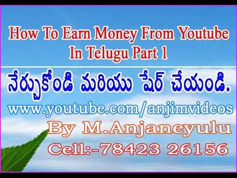 How to earn money from youtube in telugu part 1 how to earn how to earn money from youtube in telugu part 1 how to earn money from youtube views ccuart Gallery