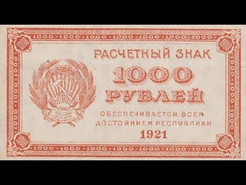 Реальная цена банкноты 1000 рублей 1921 года.