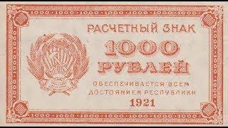 Банкнота 1000 рублей 1921 года и ее реальная цена.