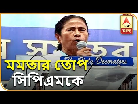 Mamata Attacks CPM, Asks Employees To Work For The State & Not Engage In Agitation | ABP Ananda