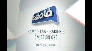 Familetna Saison 3 émission 73 Famille Louasli لواصلي VS Famille Fekkir فكير
