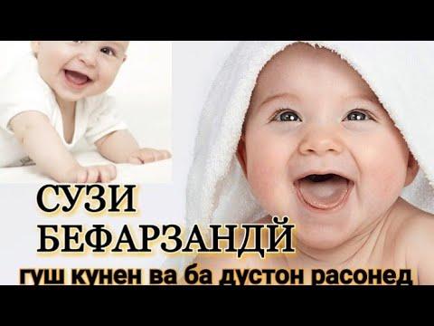 БАРОИ БЕФАРЗАНДОН-УМЕДИ РАХМАТ 2018
