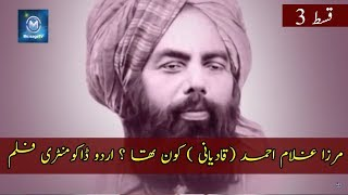 Episode 3 : Inhiraaf - URDU Documentary on Ahmadiyyat (Qadianism ) |Biography of Mirza Ghulam Ahmad|