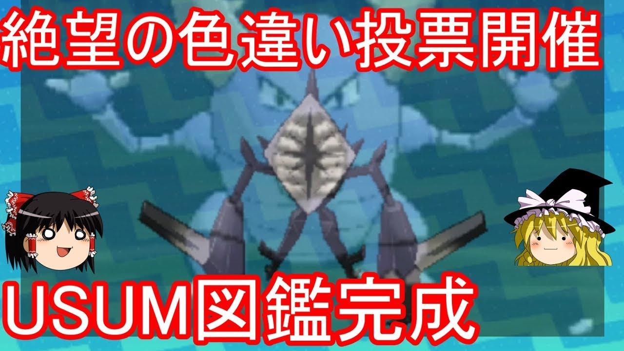 埋め 図鑑 ポケモン usum