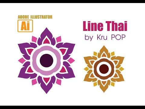 วาดลายไทย ด้วย Adobe Illustrator