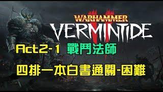 【Warhammer Vermintide 2】戰槌:末日鼠疫2➤ACT2-1▶戰鬥法師↖一本白書困難通關