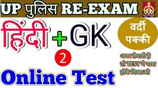 Online Mock Test for Up Police Constable Re-Exam || UP police constable Re Exam preparation