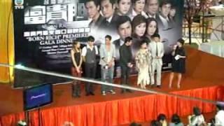 tvb born rich 富貴門 馬來西亞沙巴亞庇首映晚宴