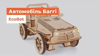 EcoBot -   дерев'яний автомобіль Баггі з Bluetooth-керуванням