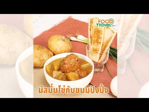 มัสมั่นไข่กับขนมปังปิ้ง อาหารไทยทำง่ายอร่อยด้วย - วันที่ 07 Jun 2019
