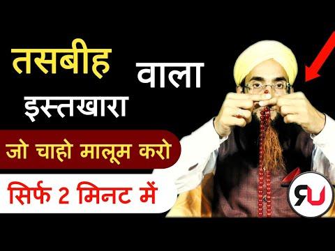Rijalul ghaib Kiya hai | Rijalul ghaib ka Naqsh    - With