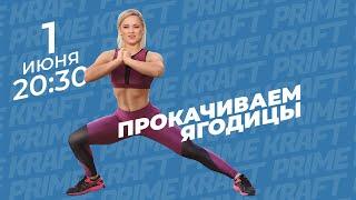 Интенсивная тренировка на ягодицы с фитнес тренером команды Prime Kraft Александрой Фатиной