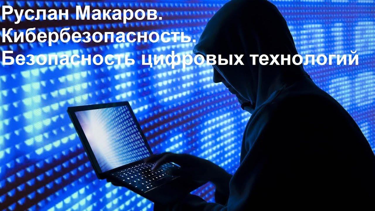 Руслан Макаров. Кибербезопасность, безопасность цифровых технологий (цифровой экономики)
