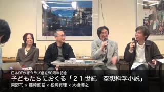 日本SF作家クラブ創立50周年記念 子どもたちにおくる「21世紀 空想科学小説」