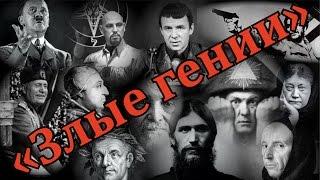 «Злые гении»: диктаторы, преступники, лжеученые и их жизненные стратегии.
