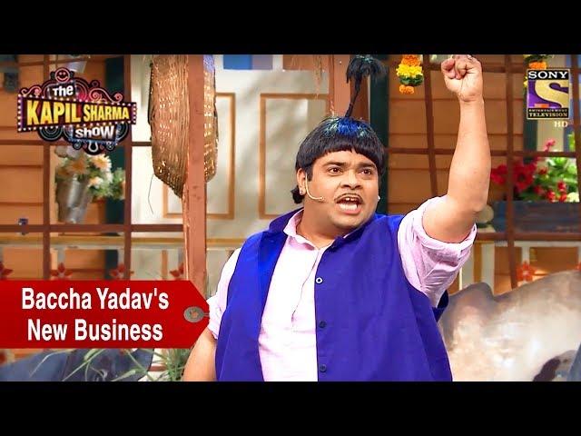 Baccha Yadavs New Business - The Kapil Sharma Show
