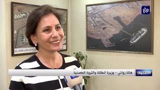 استكشاف واستخراج ثروات الأردن النفطية بين الفرص التحديات الاقتصادية (24-4-2019)