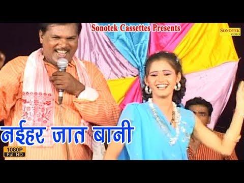 नईहर जात बानी || Tapeshwar Chauhan || Bhojpuri Mukabla || Birha Dangal