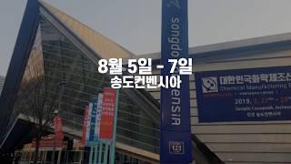 대표 소부장 전시회, 대한민국화학제조산업대전