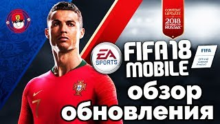 FIFA MOBILE 19 - ОБЗОР ЧЕМПИОНАТ МИРА В РОССИИ НА ТЕЛЕФОН